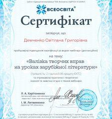Демченко СГ (2)