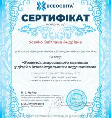 Усенко С.А. 1