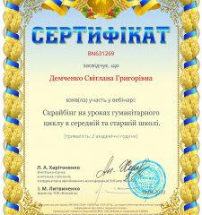 Демченко СГ